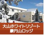 大山ホワイトリゾート・豪円山ロッジ