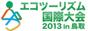 エコツーリズム国際大会2013 in 鳥取